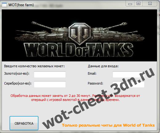 world of tanks читы и коды